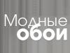 ДОМ МОДНЫХ ОБОЕВ Самара