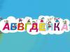 АБВГДЕЙКА, детский центр Самара