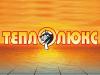 ТЕПЛОЛЮКС, торгово-монтажная компания Самара