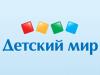 ДЕТСКИЙ МИР магазин Самара