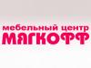 МЯГКОФФ мебельный центр Самара