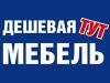 ДЕШЕВАЯ МЕБЕЛЬ ТУТ магазин Самара