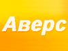 АВЕРС торговая компания Самара