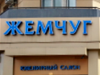 ЖЕМЧУГ магазин Самара