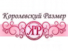 КОРОЛЕВСКИЙ РАЗМЕР магазин Самара