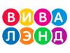 ВИВА ЛЕНД ТРК Самара