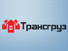 ТРАНСГРУЗ, промышленно-строительная компания Самара