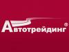 АВТОТРЕЙДИНГ, транспортная компания Самара