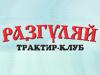 РАЗГУЛЯЙ, трактир-клуб Самара