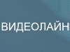 ВИДЕОЛАЙН, торгово-монтажная фирма Самара