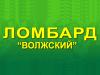 ВОЛЖСКИЙ, ломбард Самара