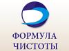 ФОРМУЛА ЧИСТОТЫ, клининговая компания Самара
