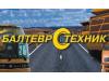 БАЛТЕВРОТЕХНИК, торговая компания Самара