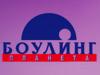 ПЛАНЕТА БОУЛИНГ, клуб Самара