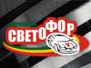 СВЕТОФОР, автошкола Самара