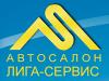 ЛИГА-СЕРВИС, автоцентр Самара
