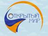 ОТКРЫТЫЙ МИР, центр иностранных языков Самара