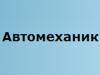 АВТОМЕХАНИК, автосервис Самара