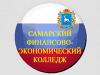 СамФЭК, Самарский финансово-экономический колледж Самара