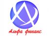 АЛЬФА ФИНАНС, многопрофильная фирма Самара