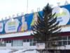 Ледовый Дворец Спорта ЦСК ВВС Самара