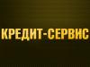 КРЕДИТ-СЕРВИС, финансовая организация Самара