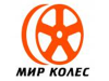 МИР КОЛЕС шинный центр Самара