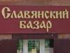 СЛАВЯНСКИЙ БАЗАР магазин Самара