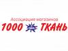 1001 ТКАНЬ магазин Самара