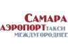 САМАРА АЭРОПОРТ, междугороднее такси Самара